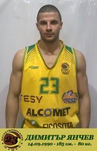 Димитър Янчев