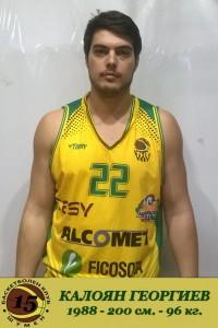 Калоян Георгиев