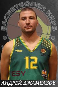 2017-18 Андрей Джамбазов