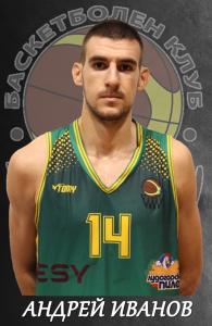 2017-18 Андрей Иванов