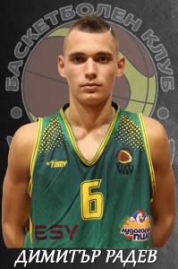 2017-18 Димитър Радев
